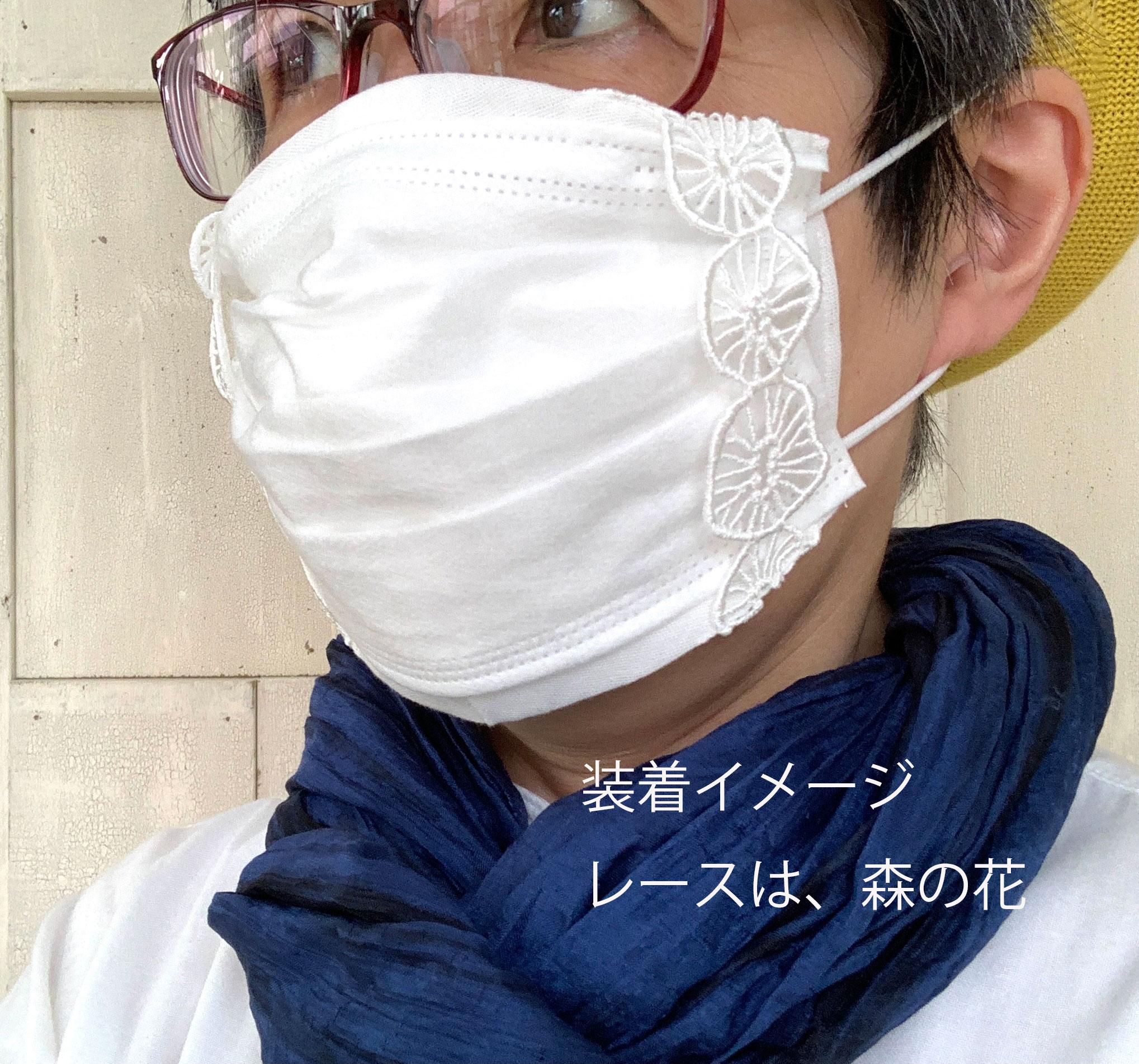 インナーマスクカバー「はな」 不織布マスクの下にするガーゼのゴムなしマスクカバーです